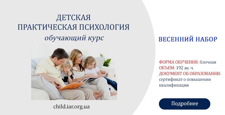 Детская практическая психология